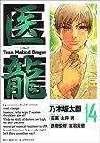 Iryu - Team Medical Dragon Vol.14 [In Japanese]