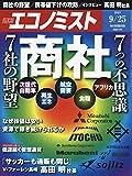 エコノミスト 2018年 9/25 号 [雑誌]
