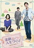 [DVD]素敵な人生づくり DVD-BOX1