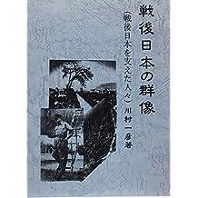 sennngonihonnnno gunnzou: senngonihonnnwosasaetahitobito (Japanese Edition)
