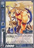 Ryo Misao both layers [R] 1-065-R Romance of the Three Kingdoms Wars TCG (trading card) booster first installment Recording Card
