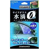 カーメイト 車用 ガラスコーティング剤 エクスクリア ゼロワイパー サイドガラス用 18ml C106