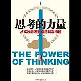 思考的力量