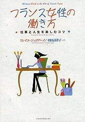 Furansu josei no hatarakikata : Shigoto to jinsei o tanoshimu kotsu