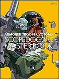 Armored Trooper Votoms Scopedog 21C Master Book [JAPANESE EDITION JE]