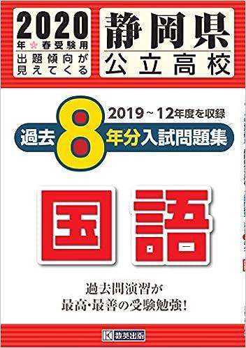 公立 静岡 2020 入試 県 高校