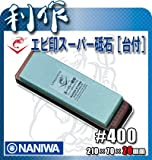 Naniwa Super Whetstone Sharpening Stone Grit #400 IN-2204 210×70×20mm (2 times bigger than regular one!!) from Japan
