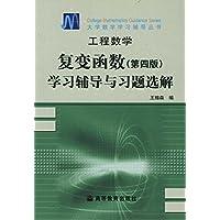 工程数学•复变函数(第4版):学习辅导与习题选解