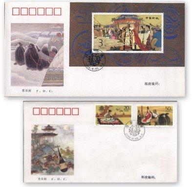 China Stamps - 1994-10, Scott 2509-11 Souvenir Sheet + Stamps First Day Covers, Zhaojun's Marriage to Xiongnu