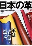 日本の革 6 (エイムック 2719)