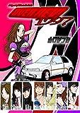 over rev: sound speed girl (rebubutukusu) (Japanese Edition)