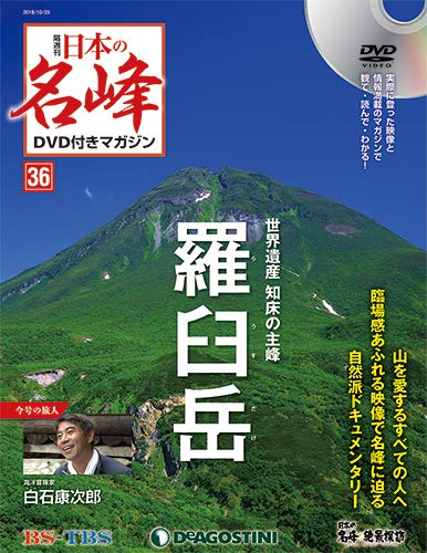 日本の名峰 DVD付きマガジン 36号 (羅臼岳) [分冊百科] (DVD付)