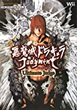 Castlevania Judgment Wii version Ultimate Judge KONAMI Official Strategy Guide (V Jump Books) (2009) ISBN: 4087794938 [Japanese Import]
