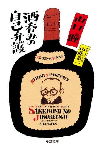 酒呑みの自己弁護 (ちくま文庫)