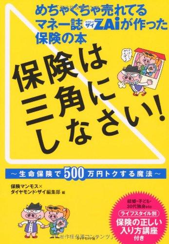 Hoken wa sankaku ni shinasai : Mechakucha ureteru maneshi zai ga tsukutta hoken no hon : Seimei hoken de gohyakuman'en tokusuru maho. ebook