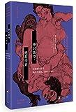 绝对欲望,绝对奇异:日本帝国主义的生生死死(1895-1945)