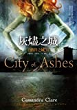 City of Ashes 1 of 2