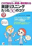 CD BOOK これであなたも英語が聴き取れる 英語リスニングたった50のコツ (アスカカルチャー)