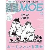 2020年10月号 Moomin(ムーミン)ダイアリー 2021・ムーミンのシール