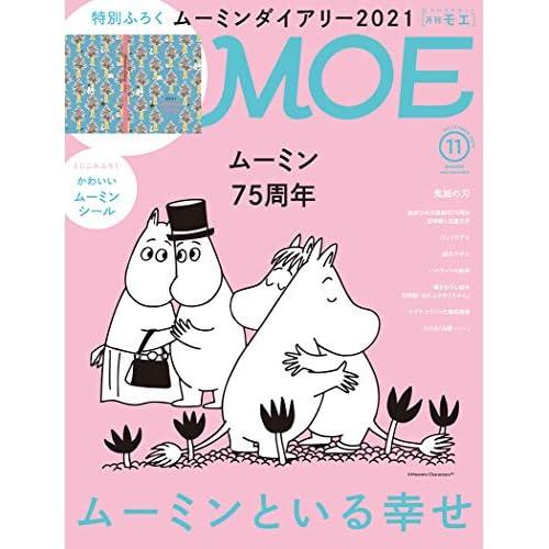 MOE 2020年11月号 画像