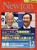 Newton(ニュートン) 2015年 12 月号 [雑誌]