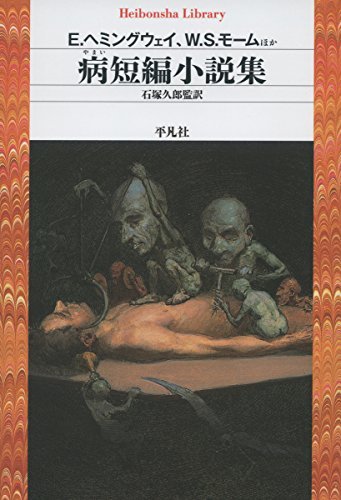 病(やまい)短編小説集 (平凡社ライブラリー へ 10-1)