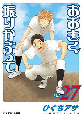 おおきく振りかぶって(27) (アフタヌーンコミックス)