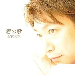 Soga Yasuhisa - KIMI NO UTA - Amazon.com Music