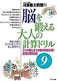 川島隆太教授の脳を鍛える大人の計算ドリル9: 3つの数と4つの数の単純計算・記憶計算60日