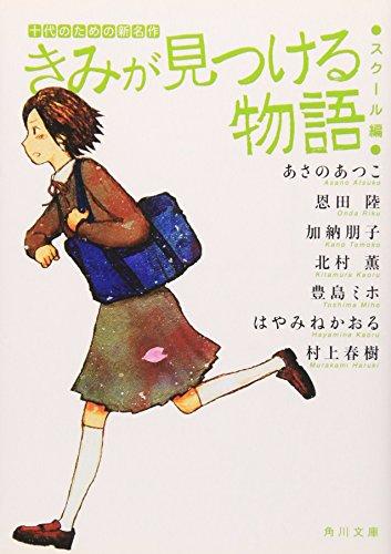 きみが見つける物語    十代のための新名作 スクール編 (角川文庫)