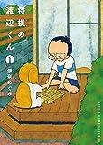 将棋の渡辺くん(1) (ワイドKC 週刊少年マガジン)