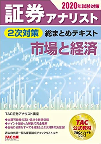 証券アナリスト 2次対策総まとめテキスト 市場と経済 2020年試験対策