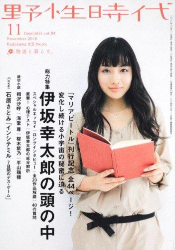 野性時代 第84号  KADOKAWA文芸MOOK  62331‐86 (KADOKAWA文芸MOOK 86)