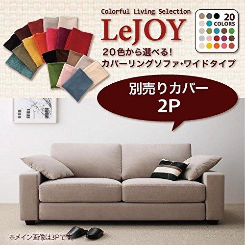 リジョイシリーズ:20色から選べる!カバーリングソファワイドタイプ Colorful Living Selection LeJOY リジョイ ソファ別売りカバー 2P カラー クリームアイボリー soz1-40101902-12145-ah [簡素パッケージ品]   B07B88J879