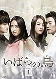 [DVD]いばらの鳥 DVD-SET 1