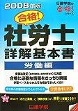 合格!社労士詳解基本書 労働編〈2008年版〉 (日建学院の合格!シリーズ)