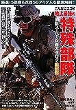 こんなにスゴイ地上最強の特殊部隊―最新スーパー兵器カタログ
