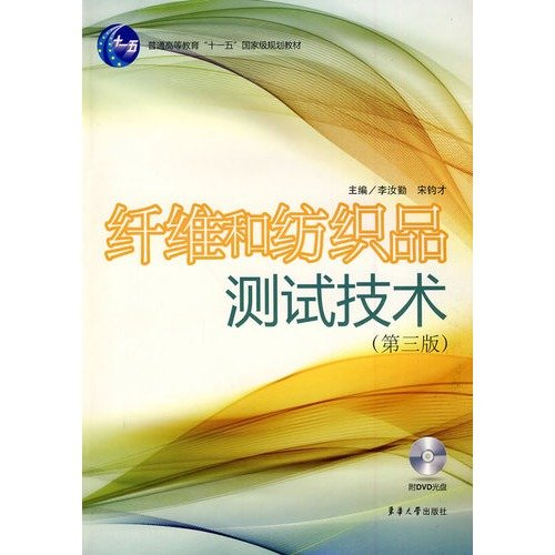 Fiber and textile testing technology - Third Edition - with DVD discs(Chinese Edition)