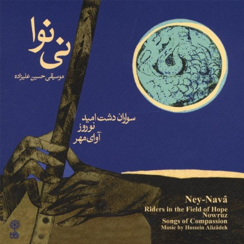 Cover of Ney Nava Plus Avay-E Mehr Nowruz & Savaran-E Dasht