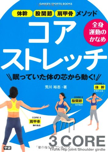 Kaname core stretch of whole body movement: the trunk, hip, shoulder blade method (GAKKEN SPORTS BOOKS) (2013) ISBN: 4058001127 [Japanese Import] pdf
