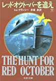 The Hunt for Red October [Japanese Edition] (Volume # 2)