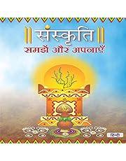 संस्कृति समझें और अपनाएँ (Sanskruti Samjhe Aur Apnaye, Hindi) [Understanding Culture and Practising It (Sanskruti Samjhe Aur Apnaye, Hindi)]