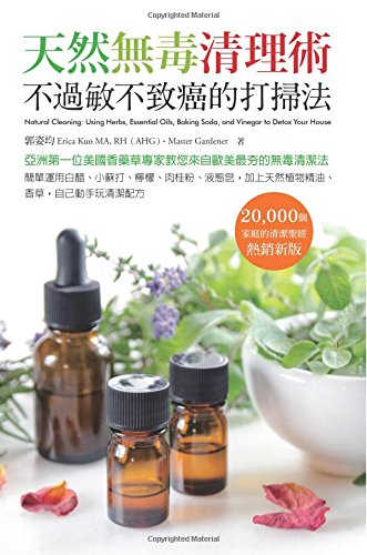 (Natural Cleaning Chinese Version: Natural Cleaning:Using Herbs, Essential Oils, Baking Soda, and Vinegar to Detox Your House (Chinese Edition))