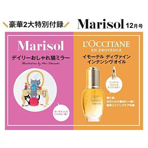 Marisol 2018年12月号 付録
