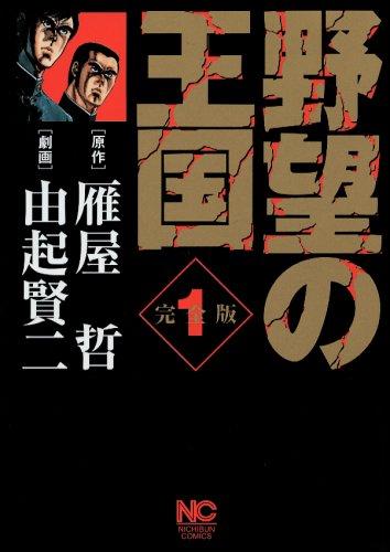野望の王国完全版 1 (ニチブンコミックス)