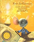 The Tale of Despereaux - Priklyucheniya Myshonka Despero (in Russian language)