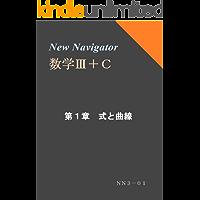 New Navigator 数学Ⅲ+C 第1章 式と曲線 (高校数学参考書)