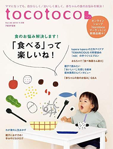 tocotoco 最新号 表紙画像