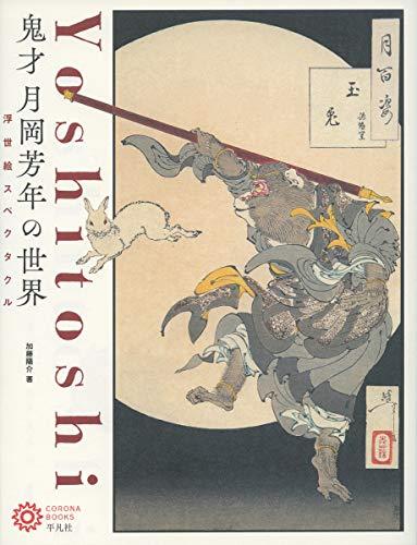 鬼才 月岡芳年の世界:浮世絵スペクタクル (コロナ・ブックス)