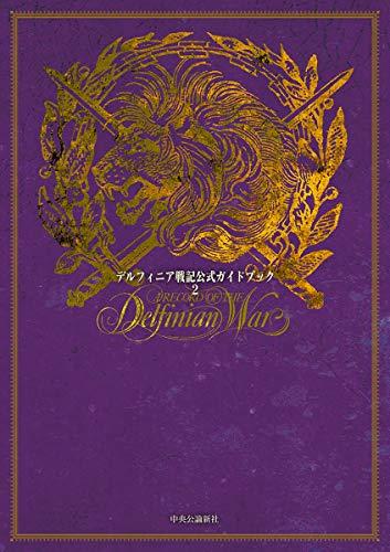デルフィニア戦記公式ガイドブック2 (単行本)